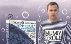 Книга приморского автора Василия Авченко вошла в лонг-лист премии «Большая книга»