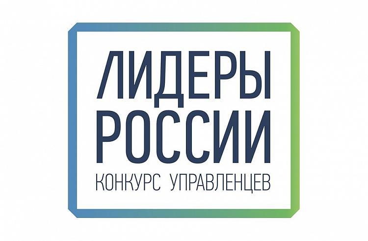 Меньше недели осталось у приморцев для подачи заявки на конкурс Лидеры России
