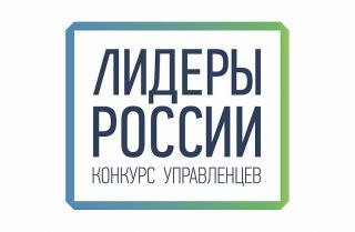 Фото: primorsky.ru   Меньше недели осталось у приморцев для подачи заявки на конкурс «Лидеры России»