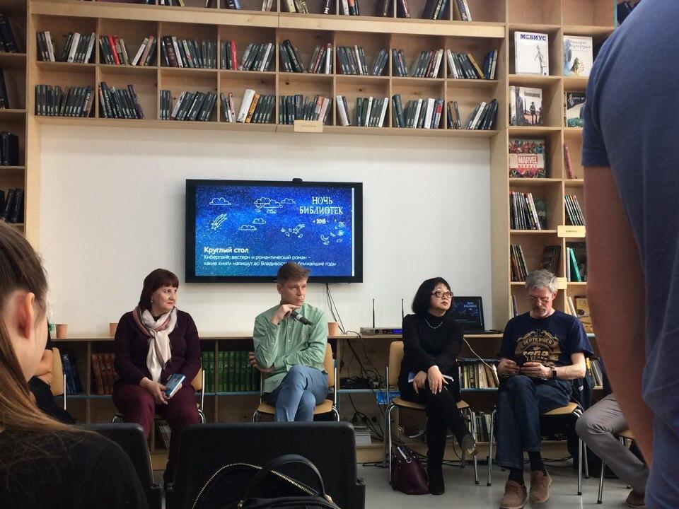 «Перемен требуют наши сердца»: во Владивостоке состоялась всероссийская акция «Библионочь-2018»
