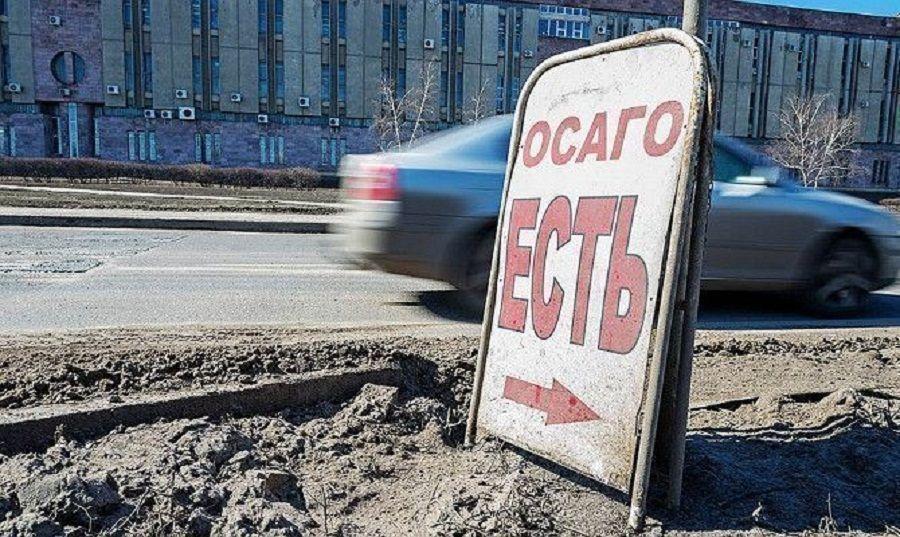 Центробанку не нравится, что страховщики творят с ОСАГО