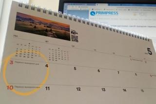 Фото: PRIMPRESS   В январе больше не отдыхаем? В Госдуме одобрили перенос каникул на май