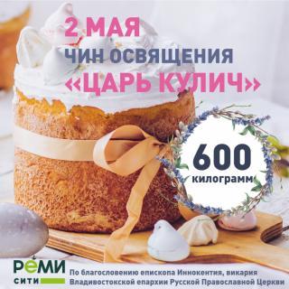 Фото: Реми | «РемиСити» испечет огромный кулич на Пасху во Владивостоке