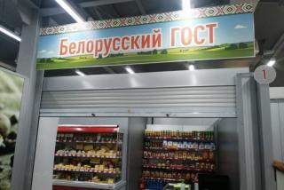Фото: Конкурент   Раскрыта неприятная правда о ярмарке белорусских товаров во Владивостоке