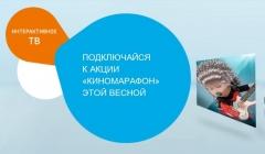 Киномарафон стартовал для клиентов «Ростелекома» в Приморском крае