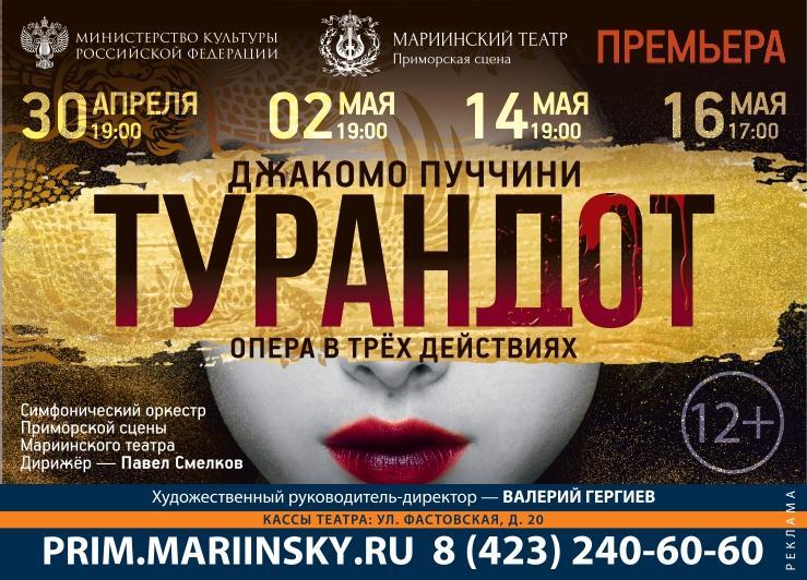 Премьера оперы Джакомо Пуччини «Турандот» на Приморской сцене Мариинского театра