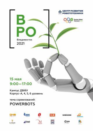 Фото: «Ростелеком» | «Ростелеком» поддержит Всероссийские соревнования по робототехнике во Владивостоке