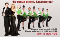 Московский академический театр оперетты приедет в Приморье на гастроли
