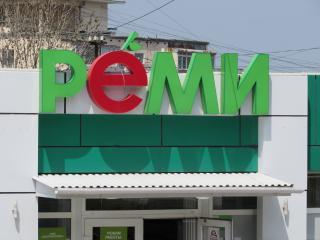 Один из супермаркетов сети «Реми» закрыли во Владивостоке