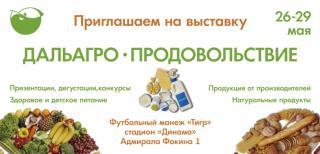 Фото: Дальагро | Владивостокцев приглашают на 21-ю международную выставку «Дальагро. Продовольствие»