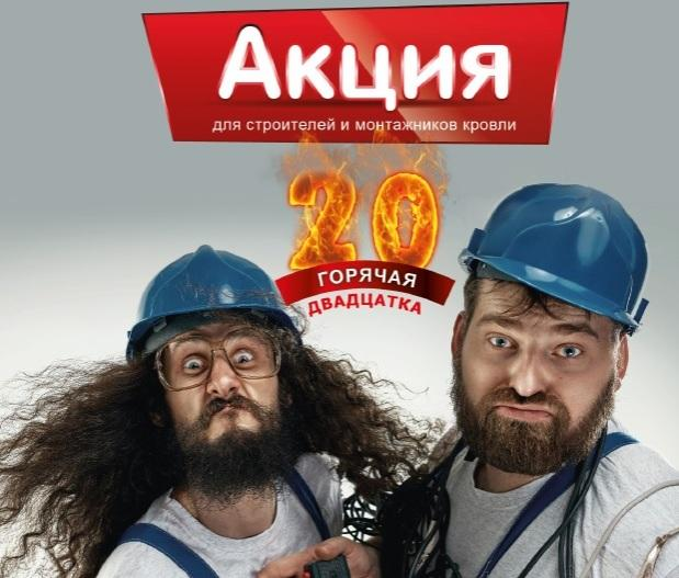 Компания «Дёке» объявила акцию для строителей и монтажников кровли