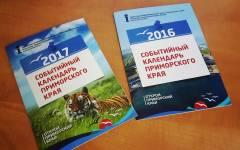 Маршруты по Восточному кольцу России презентуют на международной выставке в Корее