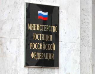 Фото: фото: Минюст РФ   В Минюсте рассказали о госуслугах некоммерческим организациям в электронном виде