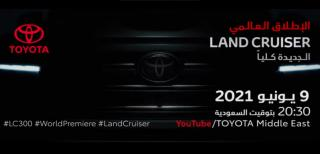 Фото: скриншот тизера Toyota Middle East | Большая премьера: внедорожник нового поколения Toyota Land Cruiser-300 представят уже в ближайшие дни