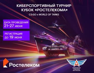 Фото: «Ростелеком»   Киберсхватка: дальневосточных геймеров приглашают сразиться за кубок «Ростелекома»