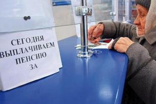 Фото: mos.ru   Минтруд принял решение кардинально изменить порядок выплаты пенсий в России