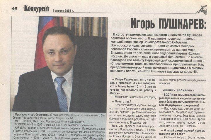 Игорь Пушкарев: «Коррупция разъела всю экономику»