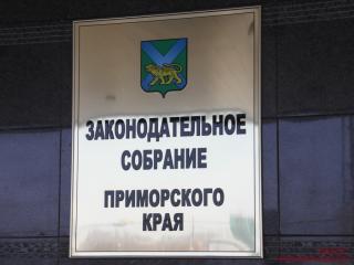 Фото: zspk.gov.ru   ВПриморьеопределена дата выборов в краевой парламент