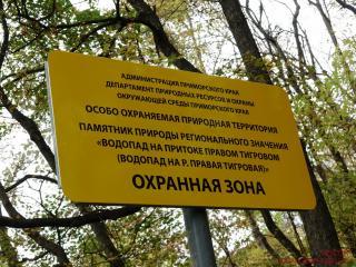 Фото: zspk.gov.ru | В Приморье решается судьба особо охраняемых территорий