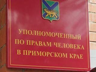 Фото: zspk.gov.ru   В Приморье изменятся требования к омбудсменам