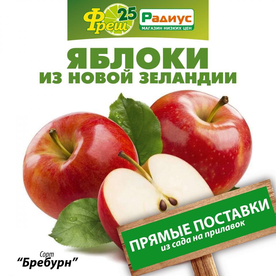 В сети супермаркетов «Фреш 25» и магазинах низких цен «Радиус» появились яблоки из Новой Зеландии