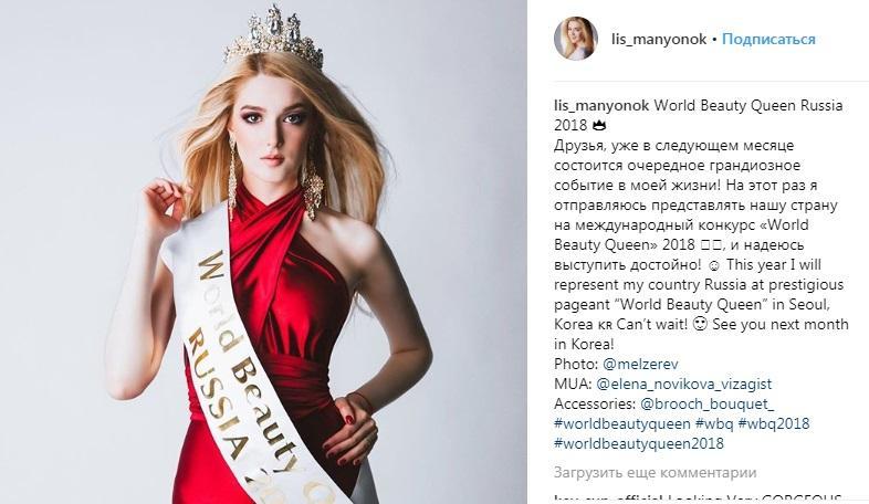 Приморская модель представит Россию на международном конкурсе World Beauty Queen