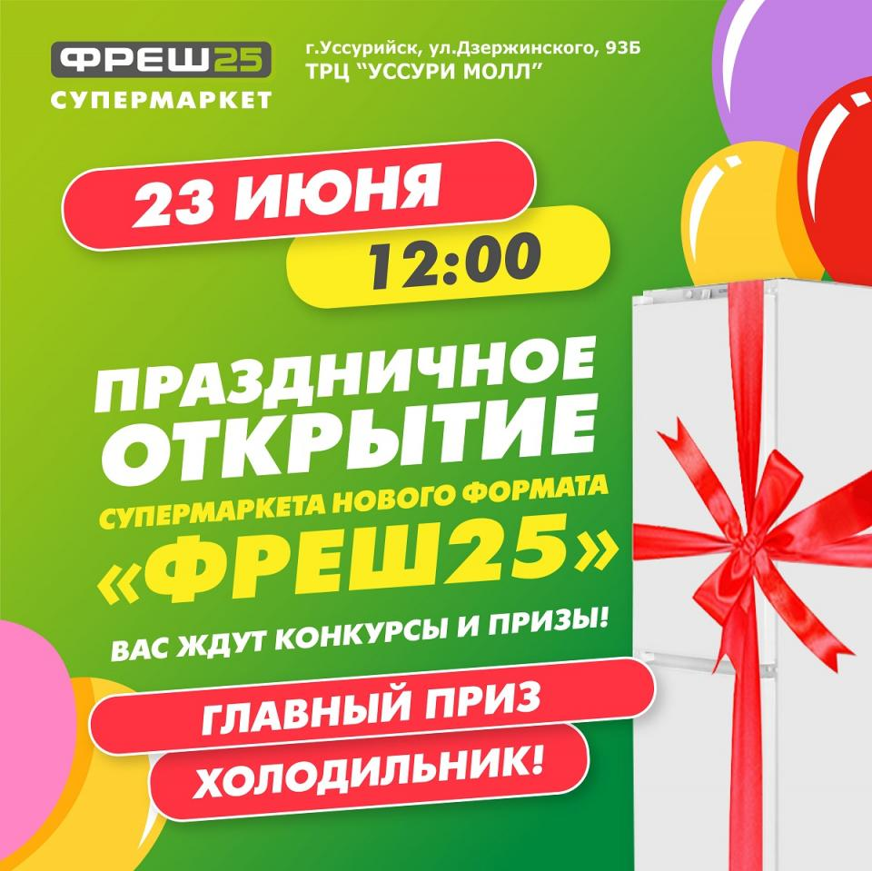 В Приморье открывается 35-й магазин сети «ФРЕШ 25»
