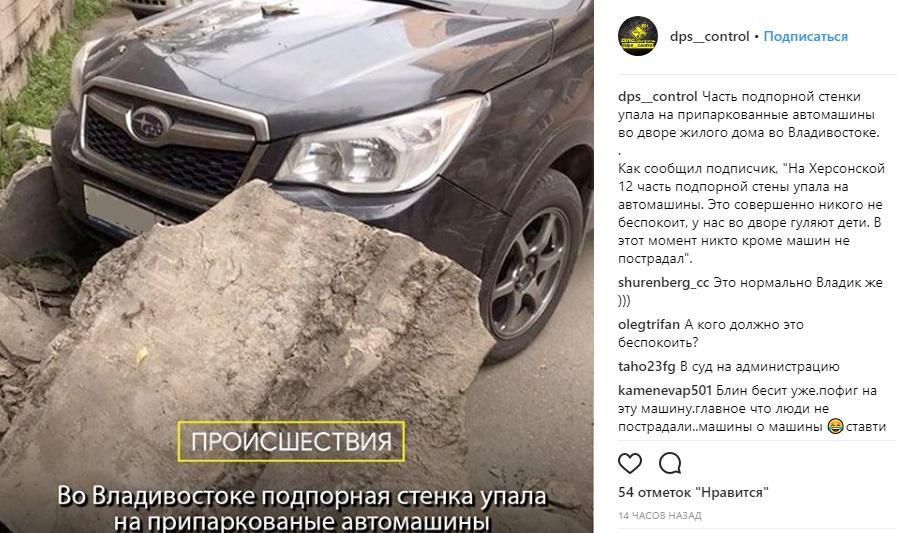 Часть подпорной стены упала на припаркованные автомобили во Владивостоке