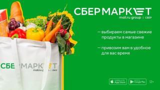 Фото: Cбер   Покупки без похода в магазин: сервис «СберМаркет» в Уссурийске дарит клиентам новые возможности