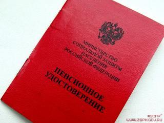 Фото: zspk.gov.ru   В Приморье социальные выплаты к пенсиям будут начисляться автоматически