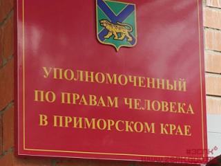 Фото: zspk.gov.ru | В Приморье внесены корректировки в законы о деятельности омбудсменов