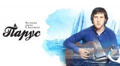 Во Владивостоке пройдет фестиваль имени Владимира Высоцкого