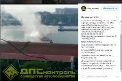 Во Владивостоке горело судно с автомобилями на борту