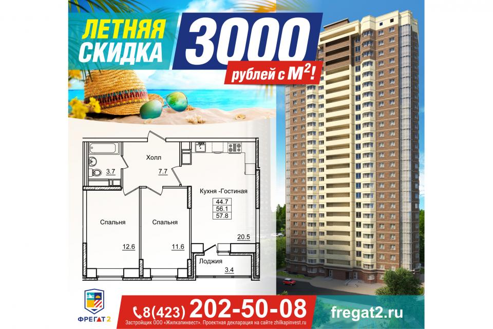 Летняя акция в ЖК «Фрегат-2»: экономия до 186 тысяч рублей