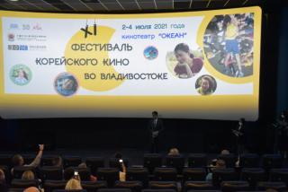 Фото: предоставлено организаторами | Во Владивостоке прошел XI фестивалькорейского кино