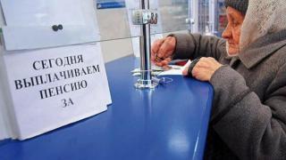 Фото: mos.ru   В ПФР объявили, что произойдет с пенсиями в августе