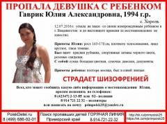 В Приморье пропала девушка с новорожденным ребенком