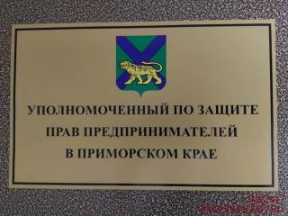 Фото: zspk.gov.ru   В Приморье утвержденыновые требования к кандидатам на должность бизнес-омбудсмена