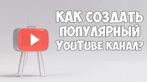Фото: freepik.com   Как сделать свой YouTube-канал популярным