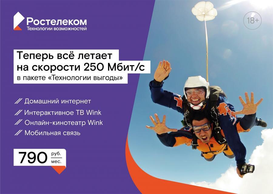 Качество и скорость: более 24 тысяч владивостокцев пользуются скоростным интернетом от Ростелекома