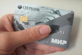 Фото: PRIMPRESS   СберБанк подключил карты «Мир» к Apple Pay