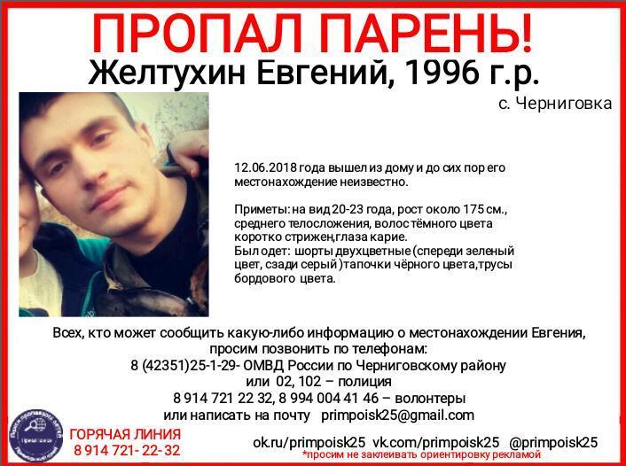 В Приморском крае разыскивается молодой человек, пропавший больше месяца назад