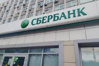 Фото: PRIMPRESS   Уже дают. Сбербанк вводит новую меру поддержки россиян