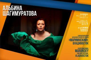 Фото: Приморская сцена Мариинского театра   Альбина Шагимуратова выступит на Приморской сцене Мариинского театра
