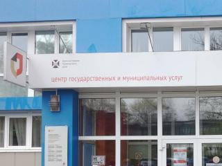 Фото: PRIMPRESS   «Нужно прийти лично в МФЦ»: кому сейчас дают новую выплату в 15 тысяч рублей