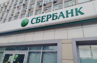 Фото: PRIMPRESS | Сбербанк обрадовал россиян деньгами. Получить можно до 3 сентября