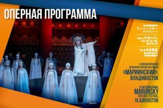 Фото: Приморская сцена Мариинского театра   Озвучена оперная программа VI Международного дальневосточного фестиваля «Мариинский»