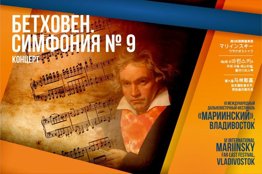 Грандиозная Девятая симфония Бетховена прозвучит на Приморской сцене Мариинского театра