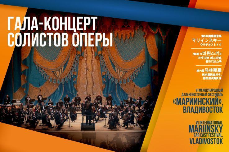 Во Владивостоке на VI Международном дальневосточном фестивале «Мариинский» пройдет гала-концерт солистов оперы