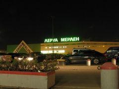 «Леруа Мерлен» планирует открыть гипермаркет во Владивостоке